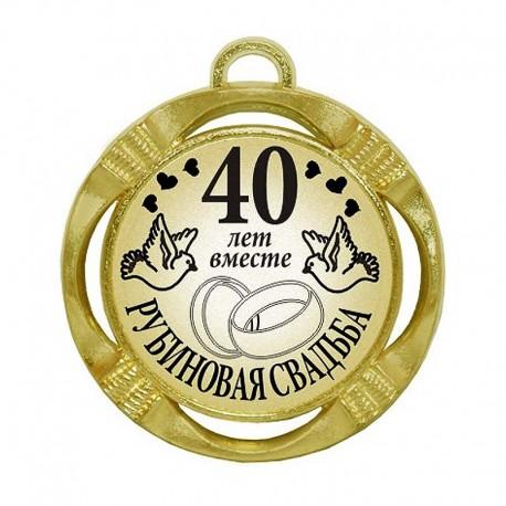 Поздравление на 40 лет совместной жизни