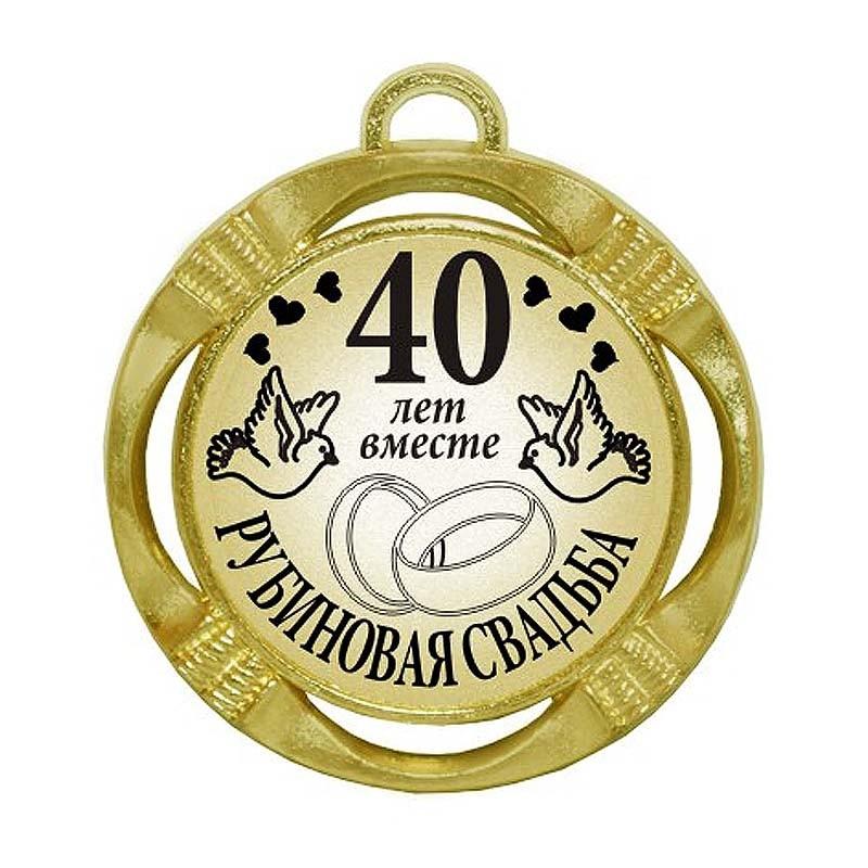 Поздравления на юбилей свадьбы 40 лет прикольные