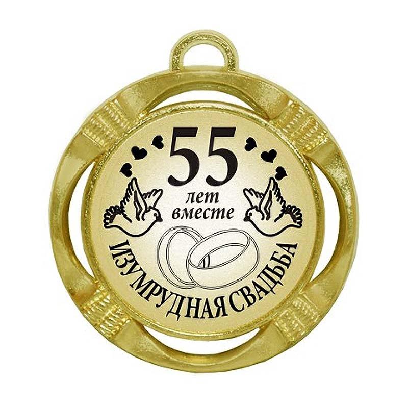 Поздравление 55 совместной жизни