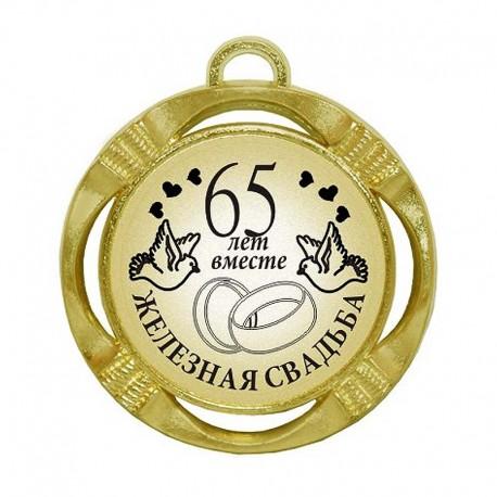 Поздравление с 65 совместной жизни