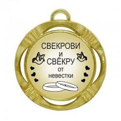 Медали свекрови и свекру