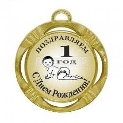 """Юбилейная медаль """"С днем рождения! 1 год"""" (Мальчик) (диаметр: 70 мм)"""