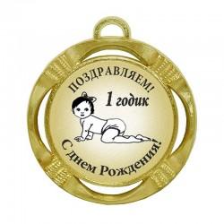 """Юбилейная медаль """"С днем рождения! 1 год"""" (Девочка) (диаметр: 70 мм)"""