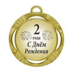 """Юбилейная медаль """"С днем рождения! 2 года"""" (Салют) (диаметр: 70 мм)"""