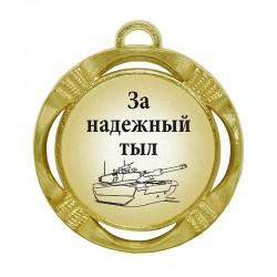 """Шуточная медаль """"За надежный тыл"""" (диаметр: 70 мм)"""