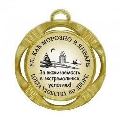 """Шуточная медаль """"За выживаемость в экстремальных условиях"""" (диаметр: 70 мм)"""