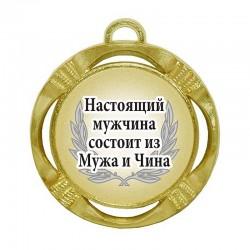 """Шуточная медаль """"Настоящий мужчина состоит из мужа и чина"""" (диаметр: 70 мм)"""