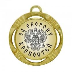 """Шуточная медаль """"За оборону крепостей"""" (диаметр: 70 мм)"""