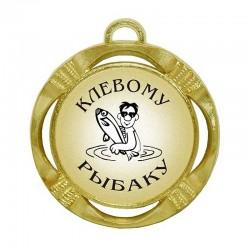 "Шуточная медаль ""Клевому рыбаку"" (диаметр: 70 мм)"