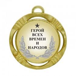 """Шуточная медаль """"Герой всех времен и народов"""" (диаметр: 70 мм)"""