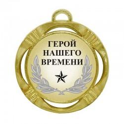 """Шуточная медаль """"Герой нашего времени"""" (диаметр: 70 мм)"""