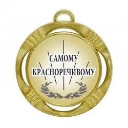 """Шуточная медаль """"Самому красноречивому"""" (диаметр: 70 мм)"""