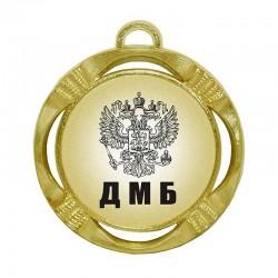"""Шуточная медаль """"ДМБ"""" (диаметр: 70 мм)"""