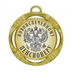 """Шуточная медаль """"Новоиспеченному пенсионеру"""" (диаметр: 70 мм)"""