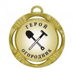 """Шуточная медаль """"Герой - огородник"""" (диаметр: 70 мм)"""