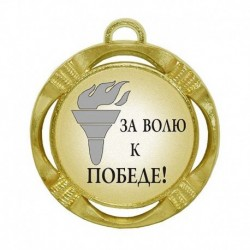 """Шуточная медаль """"За волю к победе"""" (диаметр: 70 мм)"""