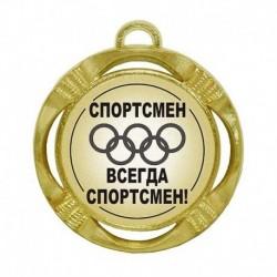 """Шуточная медаль """"Спортсмен всегда спортсмен"""" (диаметр: 70 мм)"""
