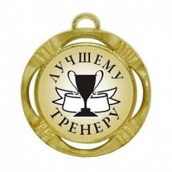 """Шуточная медаль """"Лучшему тренеру"""" (диаметр: 70 мм)"""