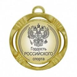 """Шуточная медаль """"Гордость Российского спорта"""" (диаметр: 70 мм)"""