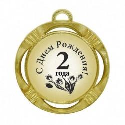 """Юбилейная медаль """"С днем рождения! 2 года"""" (Цветы) (диаметр: 70 мм)"""