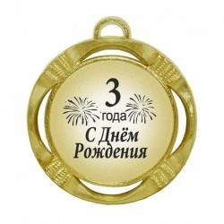 """Юбилейная медаль """"С днем рождения! 3 года"""" (Салют) (диаметр: 70 мм)"""