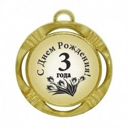 """Юбилейная медаль """"С днем рождения! 3 года"""" (Цветы) (диаметр: 70 мм)"""
