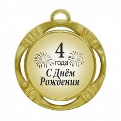 """Юбилейная медаль """"С днем рождения! 4 года"""" (Салют) (диаметр: 70 мм)"""