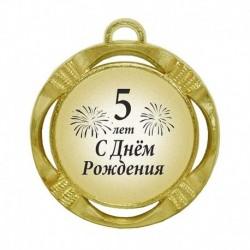 """Юбилейная медаль """"С днем рождения! 5 лет"""" (Салют) (диаметр: 70 мм)"""