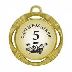 """Юбилейная медаль """"С днем рождения! 5 лет"""" (Цветы) (диаметр: 70 мм)"""