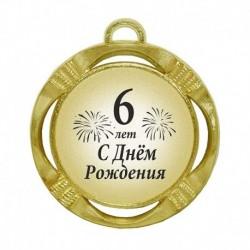 """Юбилейная медаль """"С днем рождения! 6 лет"""" (Салют) (диаметр: 70 мм)"""