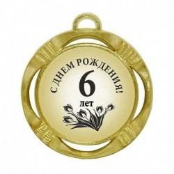 """Юбилейная медаль """"С днем рождения! 6 лет"""" (Цветы) (диаметр: 70 мм)"""