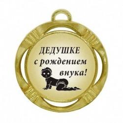 """Шуточная медаль """"Дедушке с рождением внука"""" (диаметр: 70 мм)"""