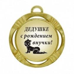 """Шуточная медаль """"Дедушке с рождением внучки"""" (диаметр: 70 мм)"""