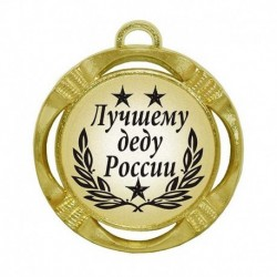 """Шуточная медаль """"Лучшему деду России"""" (диаметр: 70 мм)"""