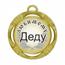 """Шуточная медаль """"Любимому деду"""" (диаметр: 70 мм)"""