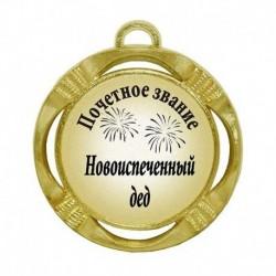 """Шуточная медаль """"Почетное звание - Новоиспеченный дед"""" (диаметр: 70 мм)"""