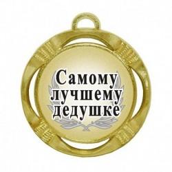"""Шуточная медаль """"Самому лучшему дедушке"""" (диаметр: 70 мм)"""
