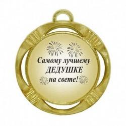 """Шуточная медаль """"Самому лучшему дедушке на свете"""" (диаметр: 70 мм)"""