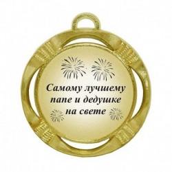 """Шуточная медаль """"Самому лучшему папе и дедушке на свете"""" (диаметр: 70 мм)"""