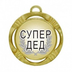"Шуточная медаль ""Супер дед!"" (диаметр: 70 мм)"