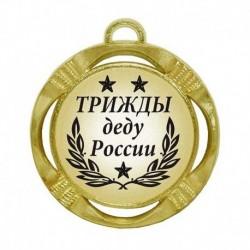 """Шуточная медаль """"Трижды деду России"""" (диаметр: 70 мм)"""