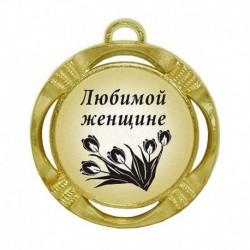 """Шуточная медаль """"Любимой женщине"""" (диаметр: 70 мм)"""
