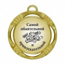 """Шуточная медаль """"Самой обаятельной и привлекательной"""" (диаметр: 70 мм)"""