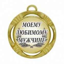 "Шуточная медаль ""Моему любимому мужчине"" (диаметр: 70 мм)"