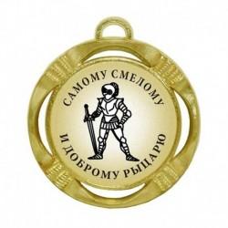 """Шуточная медаль """"Самому смелому и доброму рыцарю"""" (диаметр: 70 мм)"""