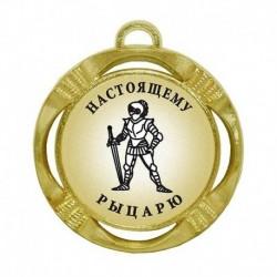 """Шуточная медаль """"Настоящему рыцарю"""" (диаметр: 70 мм)"""