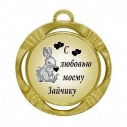 """Шуточная медаль """"С любовью моему зайчику"""" (диаметр: 70 мм)"""