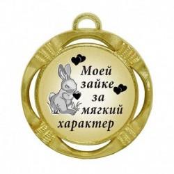 """Шуточная медаль """"Моей зайке за мягкий характер"""" (диаметр: 70 мм)"""
