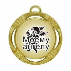 """Шуточная медаль """"Моему ангелу"""" (диаметр: 70 мм)"""