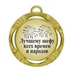 """Шуточная медаль """"Лучшему шефу всех времен и народов"""" (диаметр: 70 мм)"""